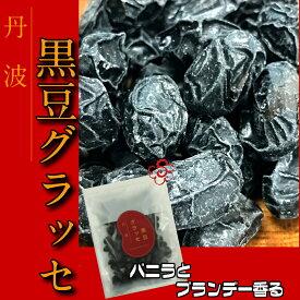 丹波黒 黒豆グラッセ100g【endsale_18】
