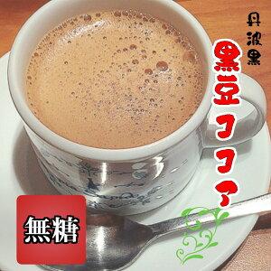 国産丹波黒 黒豆ココア無糖 160gくろまめ/たんば/おみやげ/道の駅/大豆 【w_fddl】