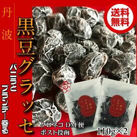 丹波黒 黒豆グラッセ110g×2【送料無料】【メール便】