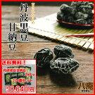 丹波黒豆甘納豆10個セット