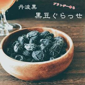 丹波黒 黒豆グラッセ100g×2【送料無料】【メール便】