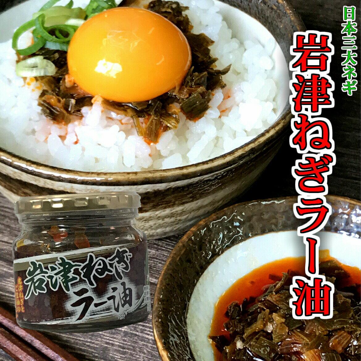 岩津ねぎラー油180g 瓶詰め食べるラー油 惣菜/おかず/ご飯のお供/ご飯のおとも/ごはんのおとも/たべるねぎラー油/兵庫おみやげ/土産