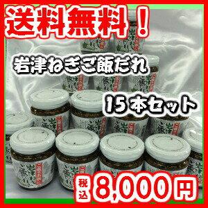 岩津ねぎご飯だれ 200g×15 瓶詰め【お得な15本詰め】【送料無料】ご飯のお供に お土産 おすそ分けに
