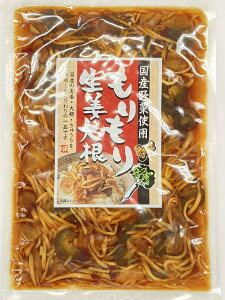 国産野菜使用 もりもり生姜大根