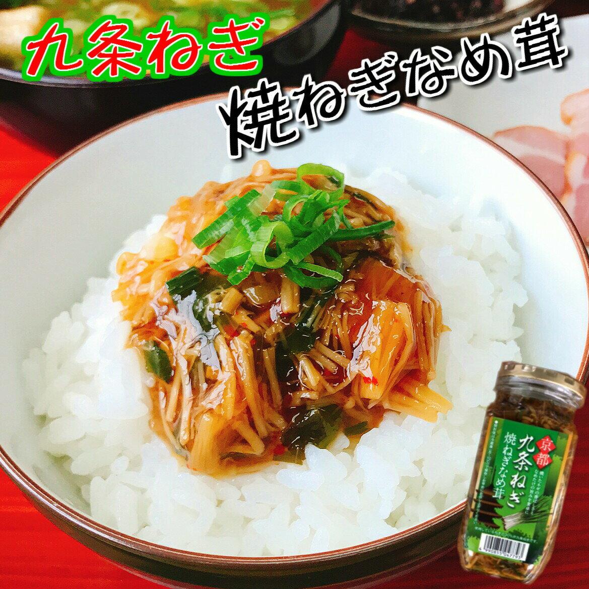 九条ねぎ 焼ねぎなめ茸380gご飯のお供 京都手土産/おみやげ