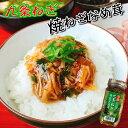 九条ねぎ 焼ねぎなめ茸380gご飯のお供 京都手土産/おみやげ【endsale_18】