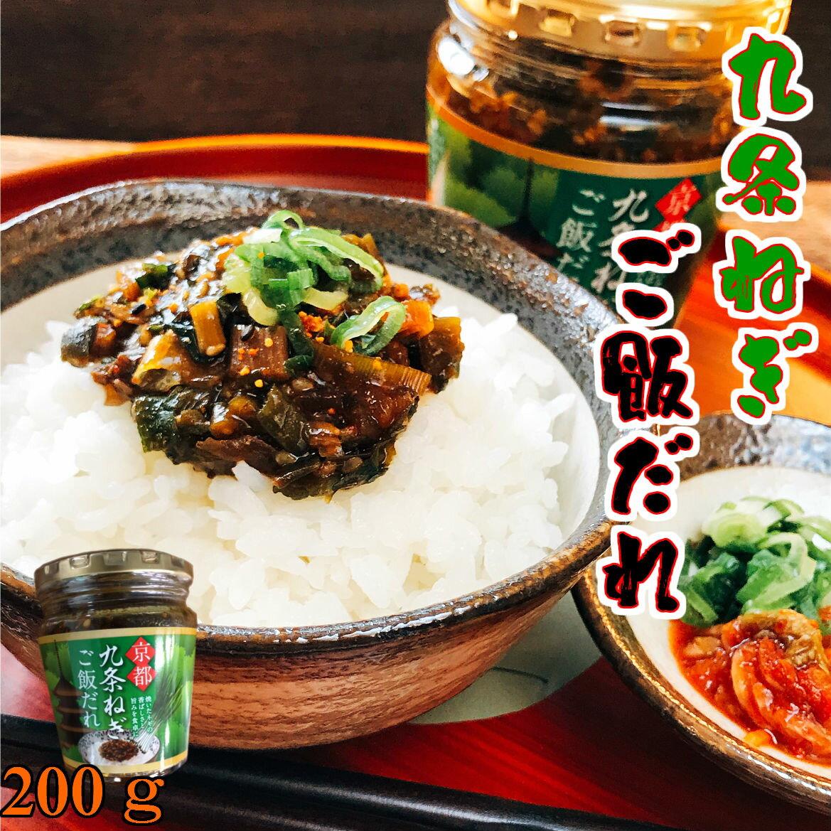 九条ねぎご飯だれ200g 瓶詰めご飯のお供/ご飯のおとも/ごはんのおとも/京 野菜/葱/京都
