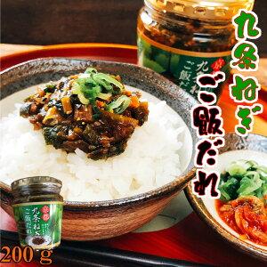 九条ねぎご飯だれ200g 瓶詰めご飯のお供 ご飯のおとも ごはんのおとも 京 野菜 葱 京都 【w_fddl】