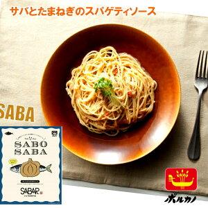 SABOSABA 鯖とたまねぎのスパゲティソース 140g×2 メール便 送料無料 サバ 鯖や 国産さば パスタソース おうちご飯 ボルカノ レトルト 常温保存 簡単 便利 非常食 日持ち 賞味期限 長い