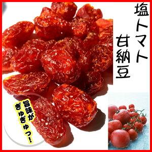 塩トマト甘納豆 お菓子 140gとまと/トマトのお菓子/しおトマト/お土産/みやげ/道の駅