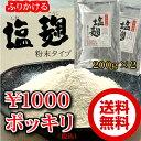 ふりかけるだけ 塩麹 粉末タイプ 200g×2個セット メール便 1000円 ぽっきり 米麹 乾燥 米こうじ 送料無料 こめ麹 し…