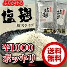 塩麹粉末1000ポッキリ