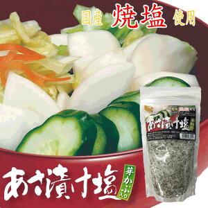 あさ漬け塩 芽かぶ入 300g 浅漬け あさづけ 素 しお 調味料 ご飯 漬物 簡単 便利 胡瓜 きゅうり 野菜