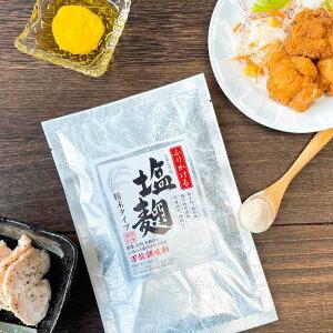 ふりかけるだけ 塩麹 粉末タイプ 200g×3個セット メール便 米麹 乾燥 米こうじ 送料無料 こめ麹 しおこうじ かんたん 使いやすい パウダー 簡単 便利 万能調味料 下味付け 焼き物 唐揚げ 鶏肉