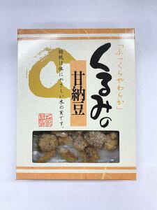 くるみ甘納豆くるみ 木の実 甘納豆