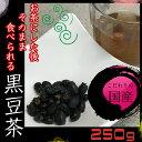 【黒豆茶】お茶にした後 そのまま食べられれる黒豆茶 /丹波 お茶/くろまめ茶/黒豆 お茶/黒大豆/ノンカフェイン/妊婦さんにも/コーヒーの代わりに