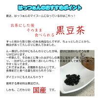 食べる黒豆茶はっっあんうえ