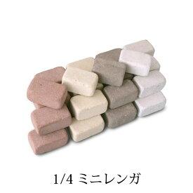 1/4 ミニレンガ・ブロック 32個セット [煉瓦・花壇・ベランダガーデン]