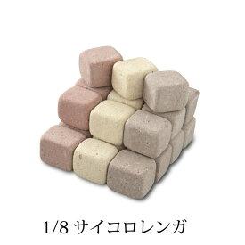 1/8 サイコロレンガ・ブロック 64個セット [煉瓦・花壇・ベランダガーデン]