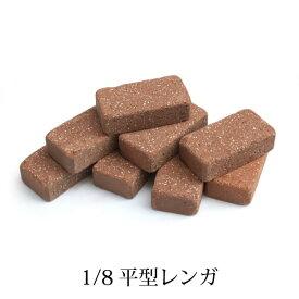 (送料無料) 1/8 平型レンガ・ブロック 64個セット [煉瓦・花壇・ベランダガーデン]