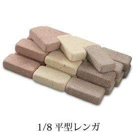 1/8 平型レンガ・ブロック 64個セット [煉瓦・花壇・ベランダガーデン]