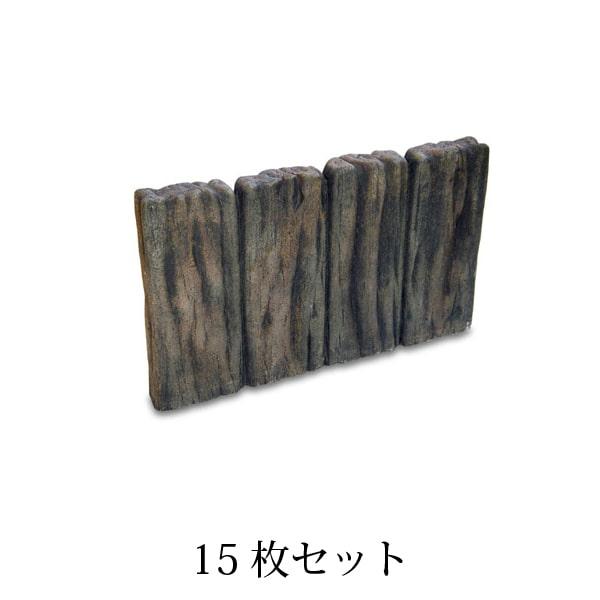 【送料無料】枕木風 花壇ブロック 15枚セット [煉瓦・花壇・ベランダガーデン・土留め]