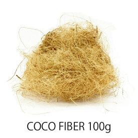ココファイバー KT701-100 100g おしゃれな植木鉢 / マルチング材