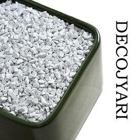 デコジャリ(小粒)MT001-100 1000g おしゃれな植木鉢 / マルチング材