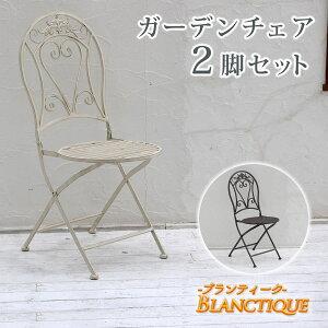 ブランティーク ホワイトアイアンチェア 2脚セット【送料無料 ガーデンテーブル テラス 庭 ウッドデッキ 椅子 アンティーク クラシカル イングリッシュガーデン ファニチャー シンプル 北