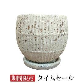 【タイムセール一部地域送料無料】植木鉢 優しい縦ラインの植木鉢 UN426-120 4号(12cm) 受け皿付き 鉢底穴有り