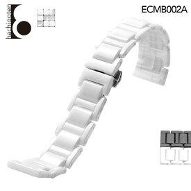 腕時計ベルト 腕時計バンド 替えストラップ 社外品 汎用セラミックベルト 取付幅14/16/18/20mm (尾錠)Dバックル付き [ Eight - ECMB002A ]