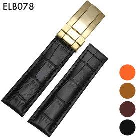 腕時計ベルト 腕時計バンド 替えストラップ 社外品 汎用レザーベルト 革ベルト 取付幅19mm/20mm 適用: ROLEX ロレックス [デイトナ] [コスモグラフ] (尾錠)Dバックル付き [ Eight - ELB078 ]