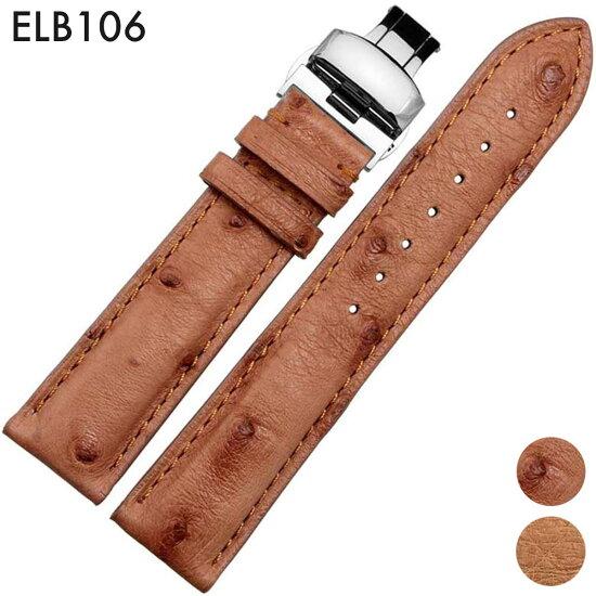 供手錶皮帶表帶替換吊帶公司外物品泛使用的皮革皮帶皮革皮帶裝設寬16mm/18mm/19mm/20mm適用: 有OMEGA奥米伽(尾巴鎖)D帶扣[Eight-ELB106] hachigoten