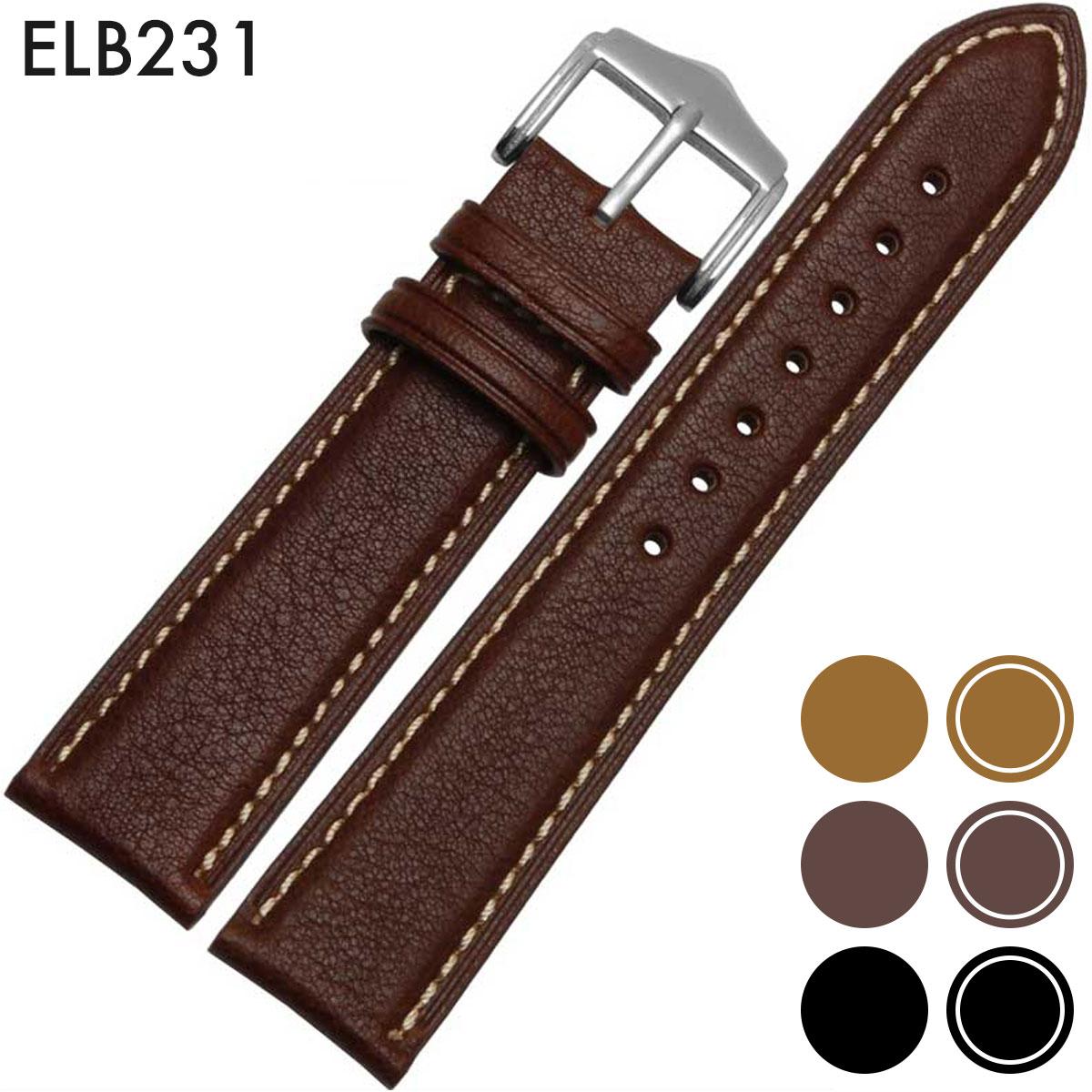 【メール便送料無料】 腕時計ベルト 腕時計バンド 替えストラップ 社外品 汎用レザーベルト 革ベルト 取付幅18mm/20mm/22mm/24mm 適用: SEIKO セイコー、CITIZEN シチズン (尾錠)ピンバックル付き [ Eight - ELB231 ]