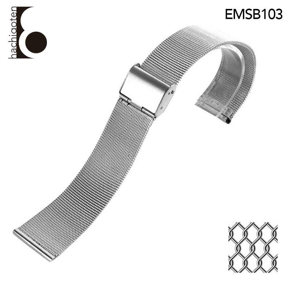 【メール便送料無料】 腕時計ベルト 腕時計バンド 替えストラップ 社外品 汎用ステンレスベルト 取付幅8/10/12/14/16/18/20/22/24mm 適用: Calvin Klein カルバン・クライン (尾錠)スライドバックル付き [ Eight - EMSB103 ]
