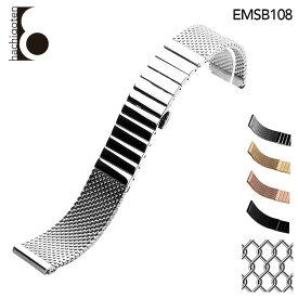 腕時計ベルト 腕時計バンド 替えストラップ 社外品 汎用ステンレスベルト 取付幅20/22/24mm 適用: IWC インターナショナル・ウォッチ・カンパニー、OMEGA オメガ (尾錠)Dバックル付き [ Eight - EMSB108 ]