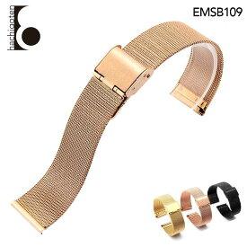 腕時計ベルト 腕時計バンド 替えストラップ 社外品 汎用ステンレスベルト 取付幅12/14/16/18/20/22/24mm 適用: Calvin Klein カルバン・クライン、LONGINES ロンジン、EMPORIO ARMANI エンポリオ・アルマーニ (尾錠)スライドバックル付き [ Eight - EMSB109 ]
