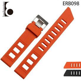 【メール便送料無料】 腕時計ベルト 腕時計バンド 替えストラップ 社外品 汎用ラバーベルト 取付幅20mm 適用: OMEGA オメガ、SEIKO セイコー、CITIZEN シチズン (尾錠)ピンバックル付き [ Eight - ERB098 ]