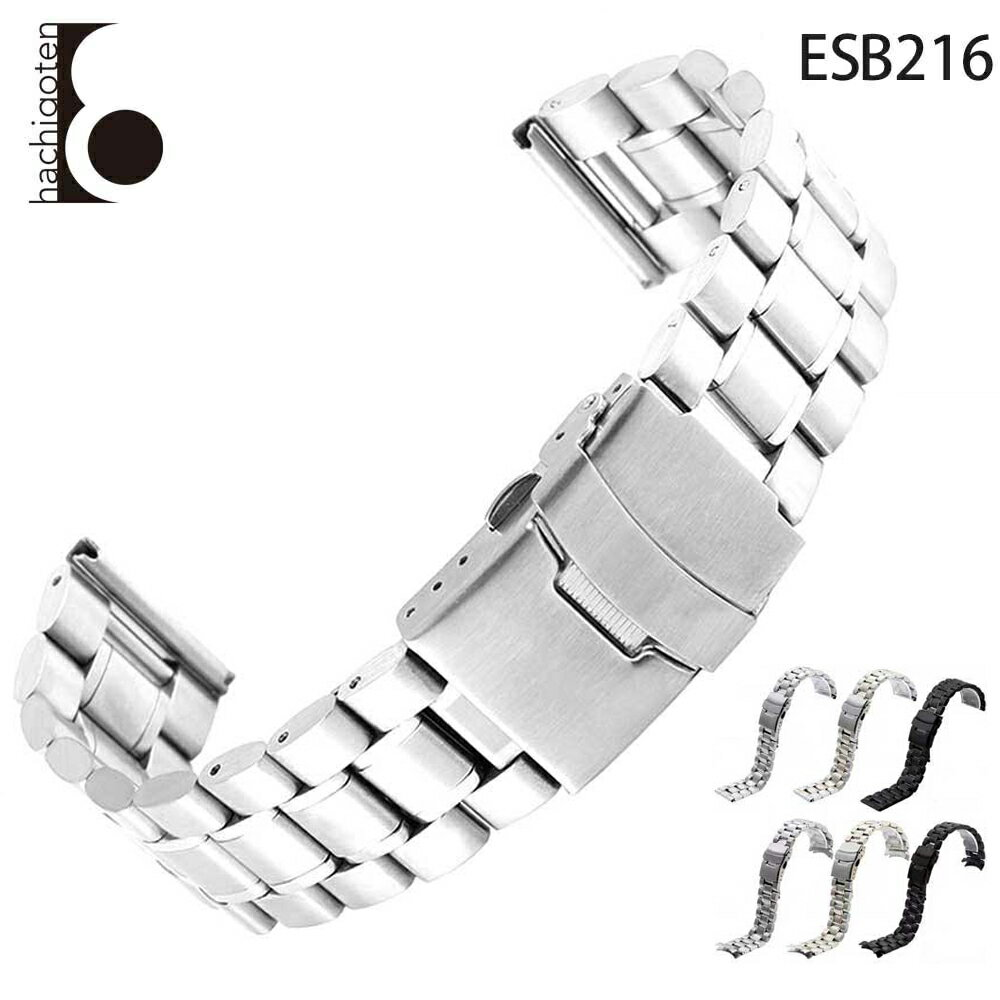 腕時計ベルト 腕時計バンド 替えストラップ 社外品 汎用ステンレスベルト 取付幅18/20/22/24mm 適用: CASIO カシオ、CITIZEN シチズン (尾錠)バックル付き [ Eight - ESB216 ]