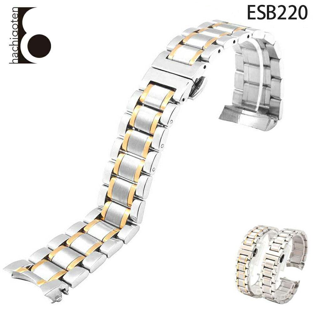 腕時計ベルト 腕時計バンド 替えストラップ 社外品 汎用ステンレスベルト 取付幅14/19/20/21mm 適用: LONGINES ロンジン (尾錠)バックル付き [ Eight - ESB220 ]