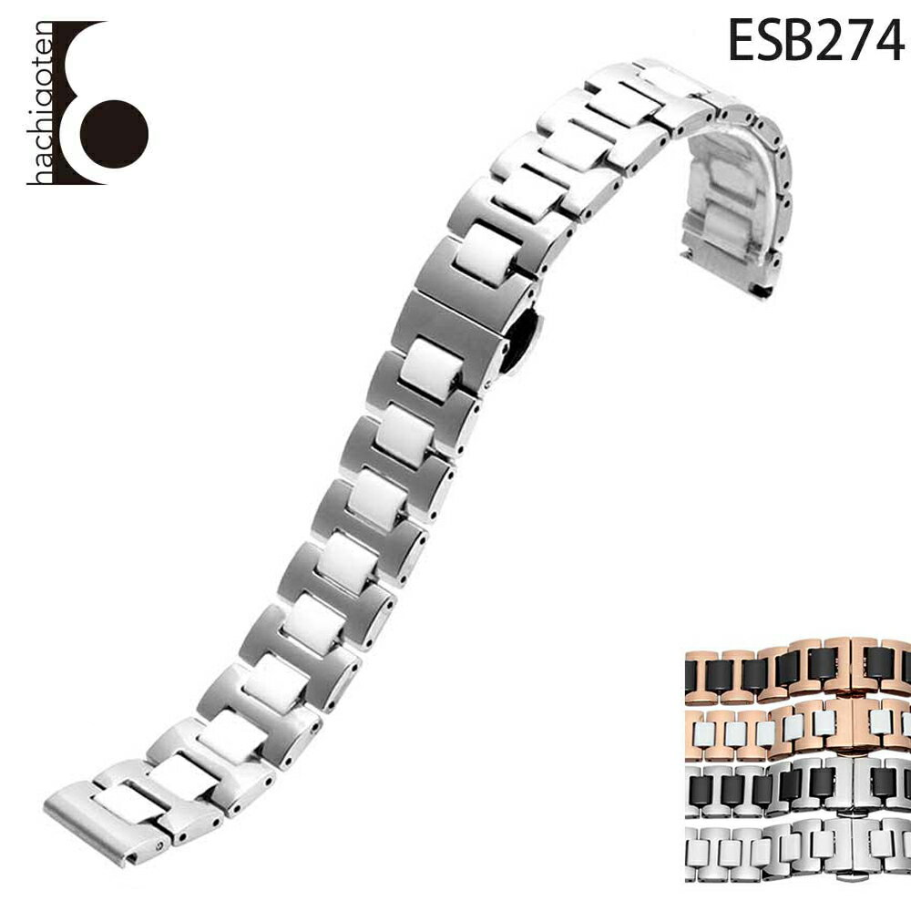 腕時計ベルト 腕時計バンド 替えストラップ 社外品 汎用ステンレスベルト / セラミックベルト 取付幅16/18/20mm 適用: LONGINES ロンジン (尾錠)バックル付き [ Eight - ESB274 ]