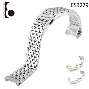 腕時計ベルト 腕時計バンド 替えストラップ 社外品 汎用ステンレスベルト 取付幅20mm 適用: OMEGA オメガ [DE VILLE デビル] (尾錠)バックル付き [ Eight - ESB279 ]