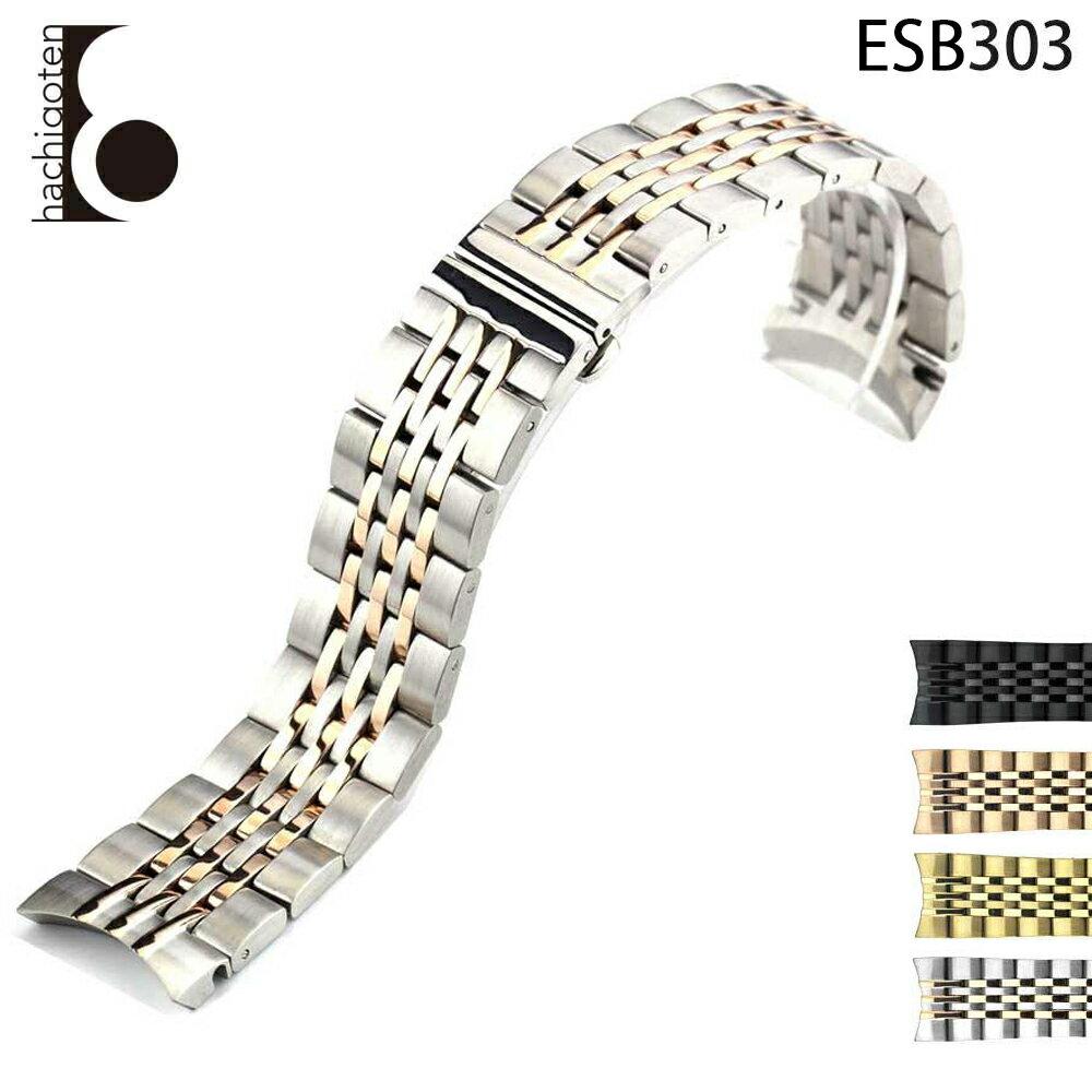 腕時計ベルト 腕時計バンド 替えストラップ 社外品 汎用ステンレスベルト 取付幅19/20/21/22mm 適用: OMEGA オメガ、HAMILTON ハミルトン (尾錠)バックル付き [ Eight - ESB303 ]