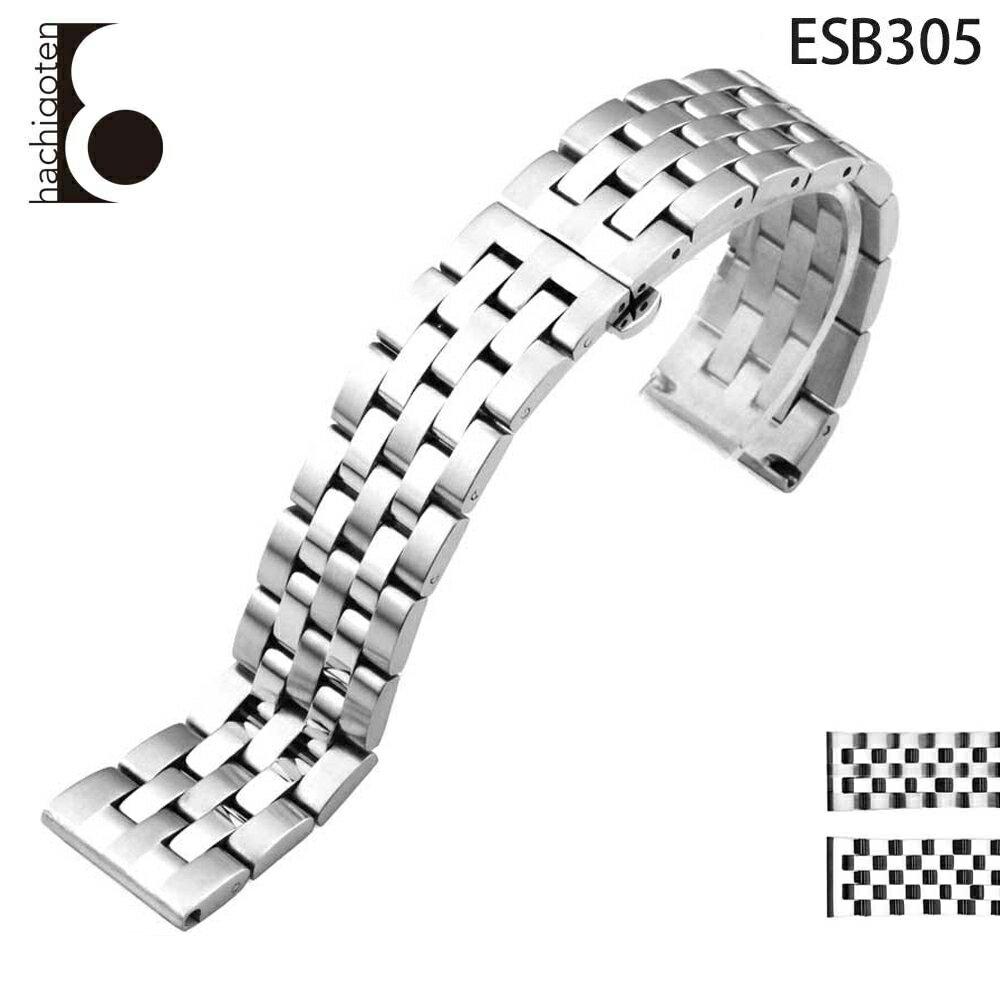 腕時計ベルト 腕時計バンド 替えストラップ 社外品 汎用ステンレスベルト 取付幅17mm/18mm/20mm/22mm 適用: ZENITH ゼニス、Jaeger-Lecoultre ジャガールクルト (尾錠)バックル付き [ Eight - ESB305 ]