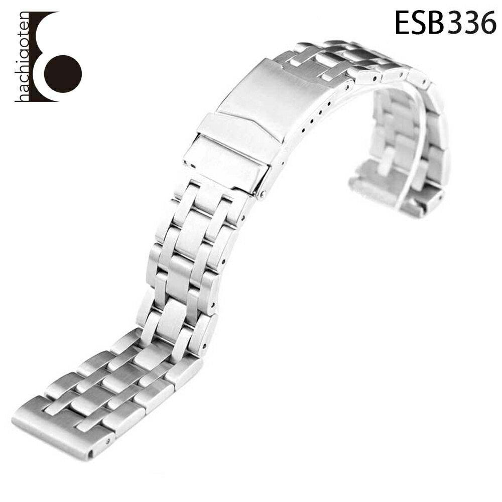 腕時計ベルト 腕時計バンド 替えストラップ 社外品 汎用ステンレスベルト 取付幅21mm 適用: CITIZEN シチズン、SEIKO セイコー (尾錠)バックル付き [ Eight - ESB336 ]