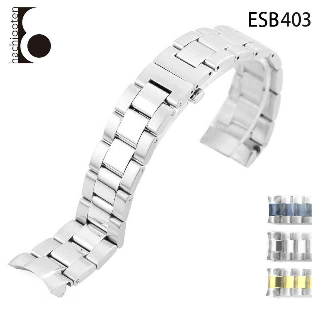 腕時計ベルト 腕時計バンド 替えストラップ 社外品 汎用ステンレスベルト 取付幅20/22mm 適用: IWC インターナショナル・ウォッチ・カンパニー [ボルトギーゼ7] (尾錠)バックル付き [ Eight - ESB403 ]