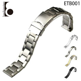 腕時計ベルト 腕時計バンド 替えストラップ 社外品 汎用チタンベルト 取付幅18/19/20/21/22/23/24mm (尾錠)バックル付き [ Eight - ETB001 ]