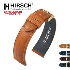 HIRSCH ヒルシュ CAMELGRAIN(キャメルグレイン)4色 腕時計用ベルト ノンアレルギーコーティング仕様 8/9/10/11/12/13/14/15/16/17/18/09/20/22mm