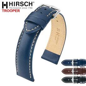 HIRSCH ヒルシュ TROOPER(トルーパー)腕時計用 レザーベルト 3色 取付幅:18mm/20mm/22mm/24mm 純正品 Hirsch (尾錠)ピンバックル付き [H030]