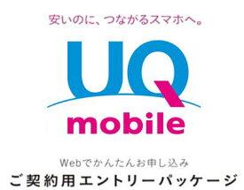 即日発送 月額1,480 円(税抜)〜 UQmobile 音声専用 契約用 UQ エントリーパッケージ 音声 SIMカード 後送りタイプ【送料無料】(microSIM nanoSIM マルチSIM【MVoLTE】共用)UQ mobile 音声通話に対応 KDDI回線 UQモバイル